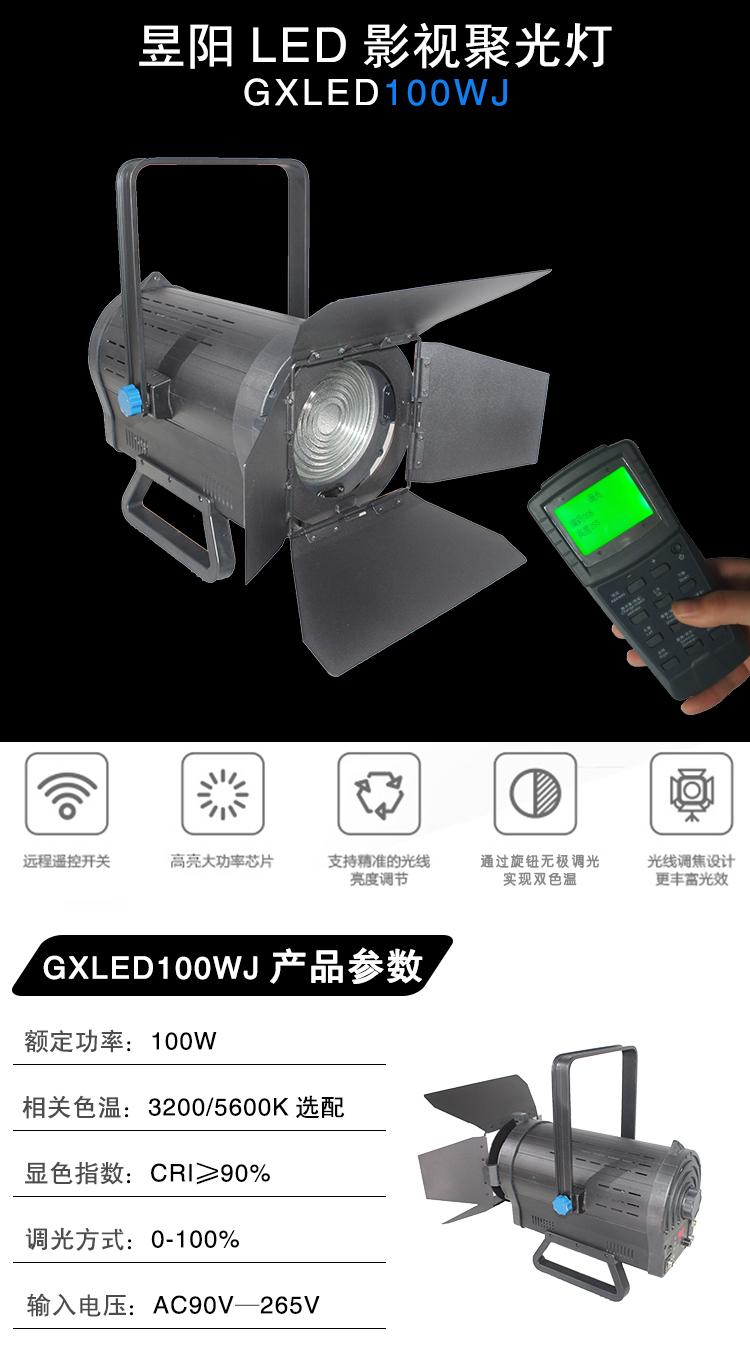 LED100W聚光灯(图1)
