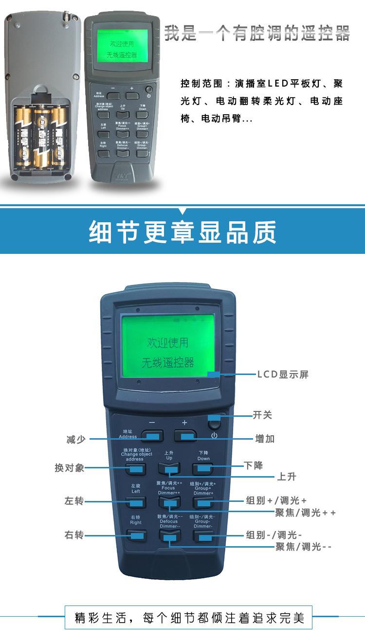 无线数字液晶遥控器(图2)
