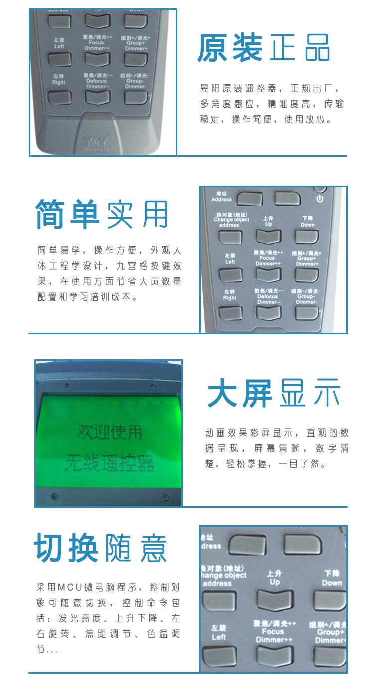 无线数字液晶遥控器(图3)