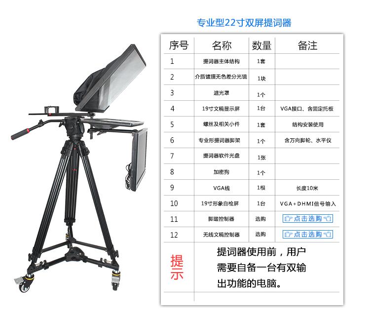 22寸专业型双屏提词器(图8)