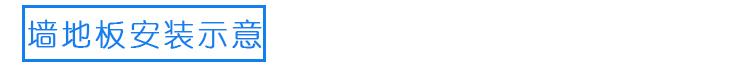 免漆抠像蓝箱U型(图8)