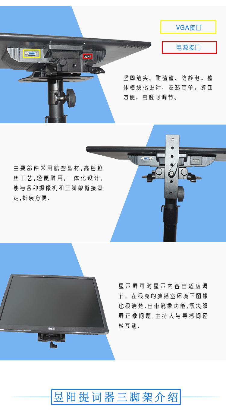 19寸专业型单屏提词器(图2)