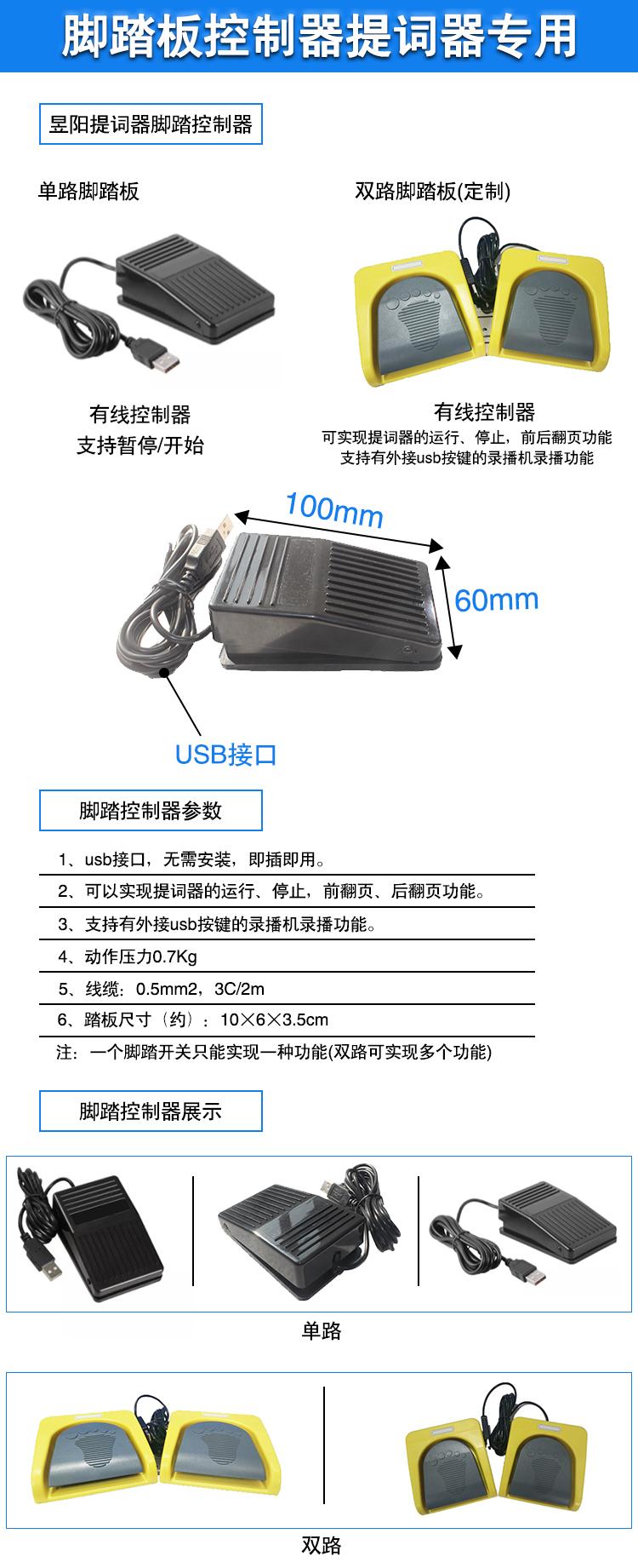 提词器脚踏控制器(图1)