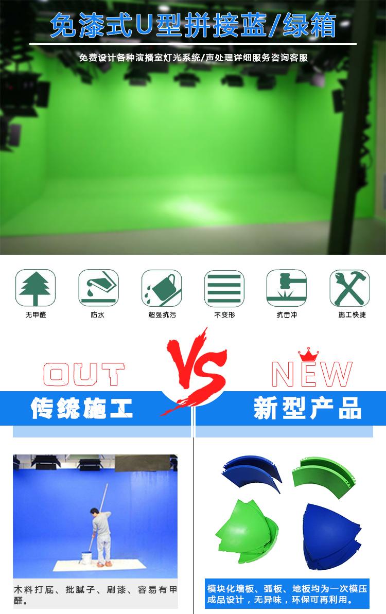 免漆抠像蓝箱U型(图1)