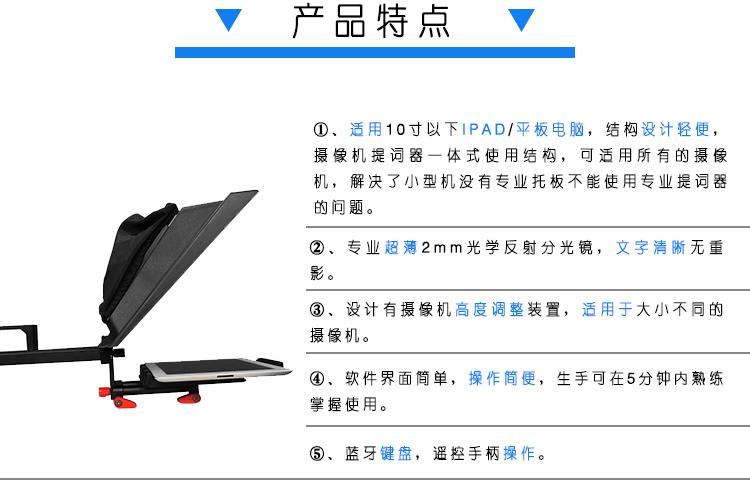 iPad便携提词器(图2)